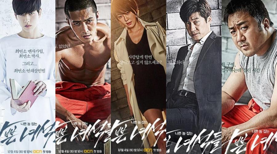 Posters Revealed For Upcoming Drama Bad Guys Starring Park Hae Jin Kim Sang Joong And More Kim Sang Bad Guy Korean Drama Movies