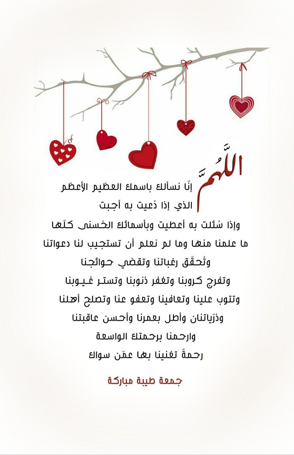 الل ه م إن ا نسألك باسمك العظيم الأعظم الذي إذا د عيت به أجبت وإذا س ئلت به أعطيت وبأسمائك الح س Islam Facts Ramadan Background Good Morning Greetings