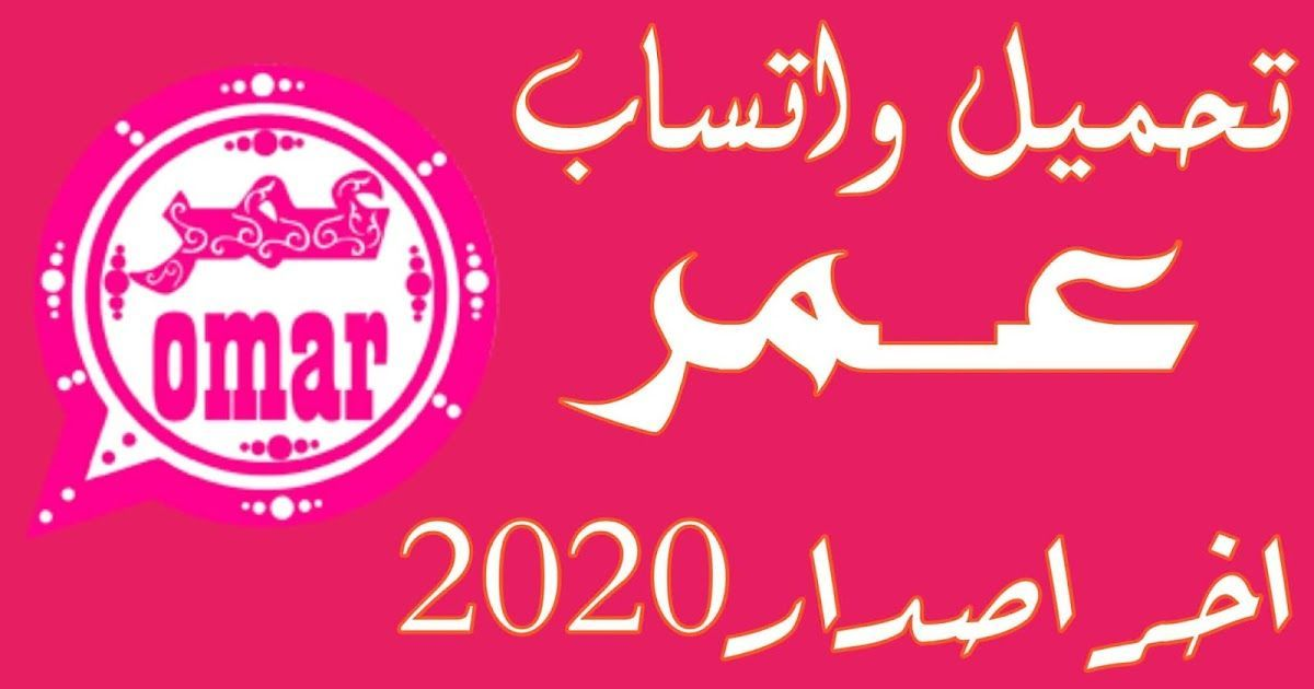 واتساب عمر الوردي 2020 تنزيل واتس عمر وردي Ob2whatsapp Omar In 2020 Calm Artwork Artwork Calm