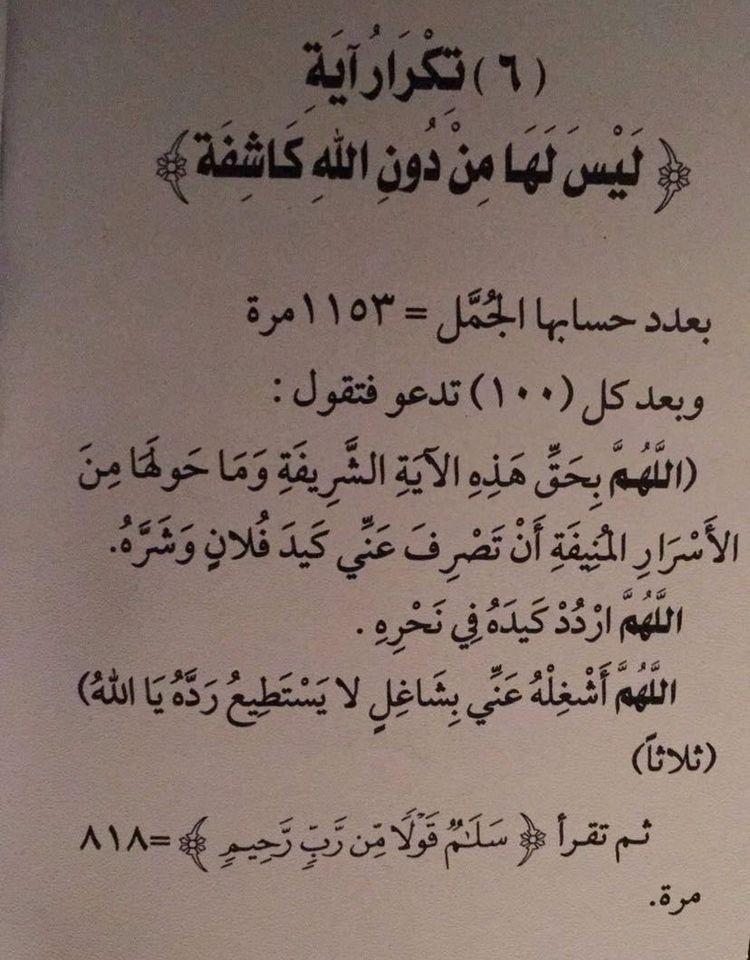Pin By Roufaida On ادعية Islamic Love Quotes Quran Quotes Quran Quotes Love