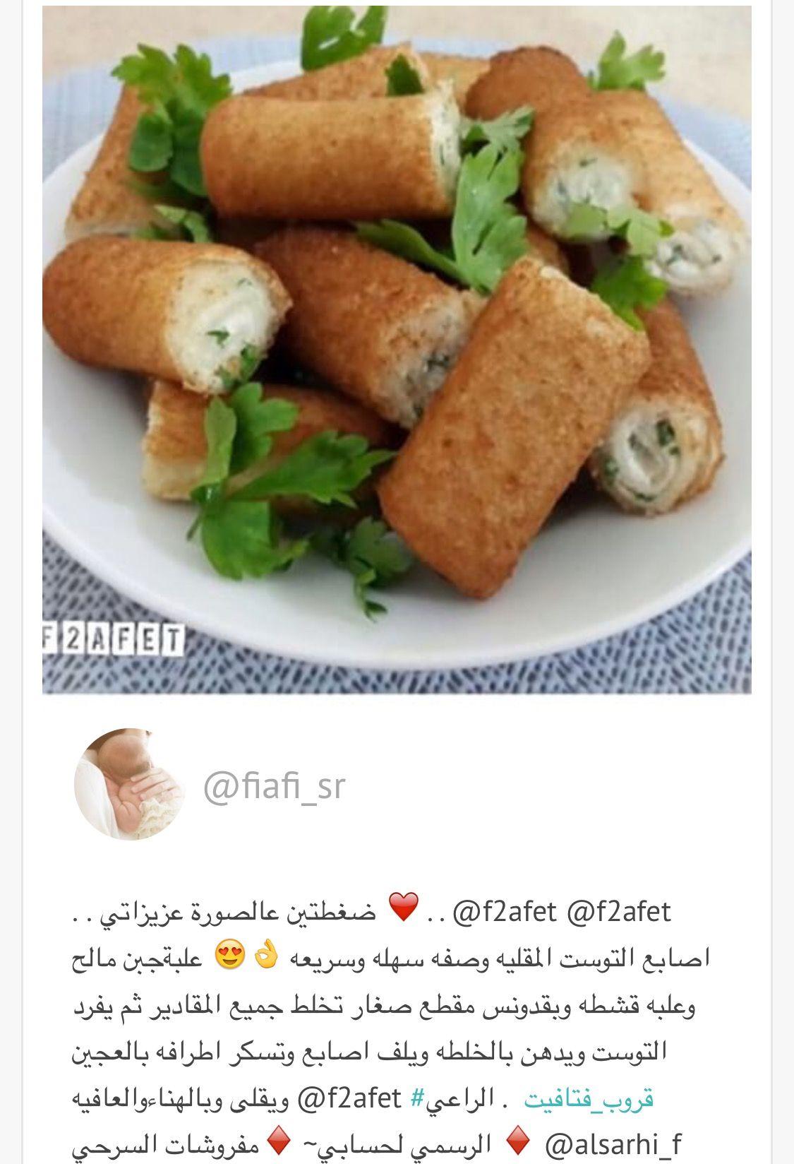 أصابع التوست المقلية Recipes Food Receipes Ramadan Recipes