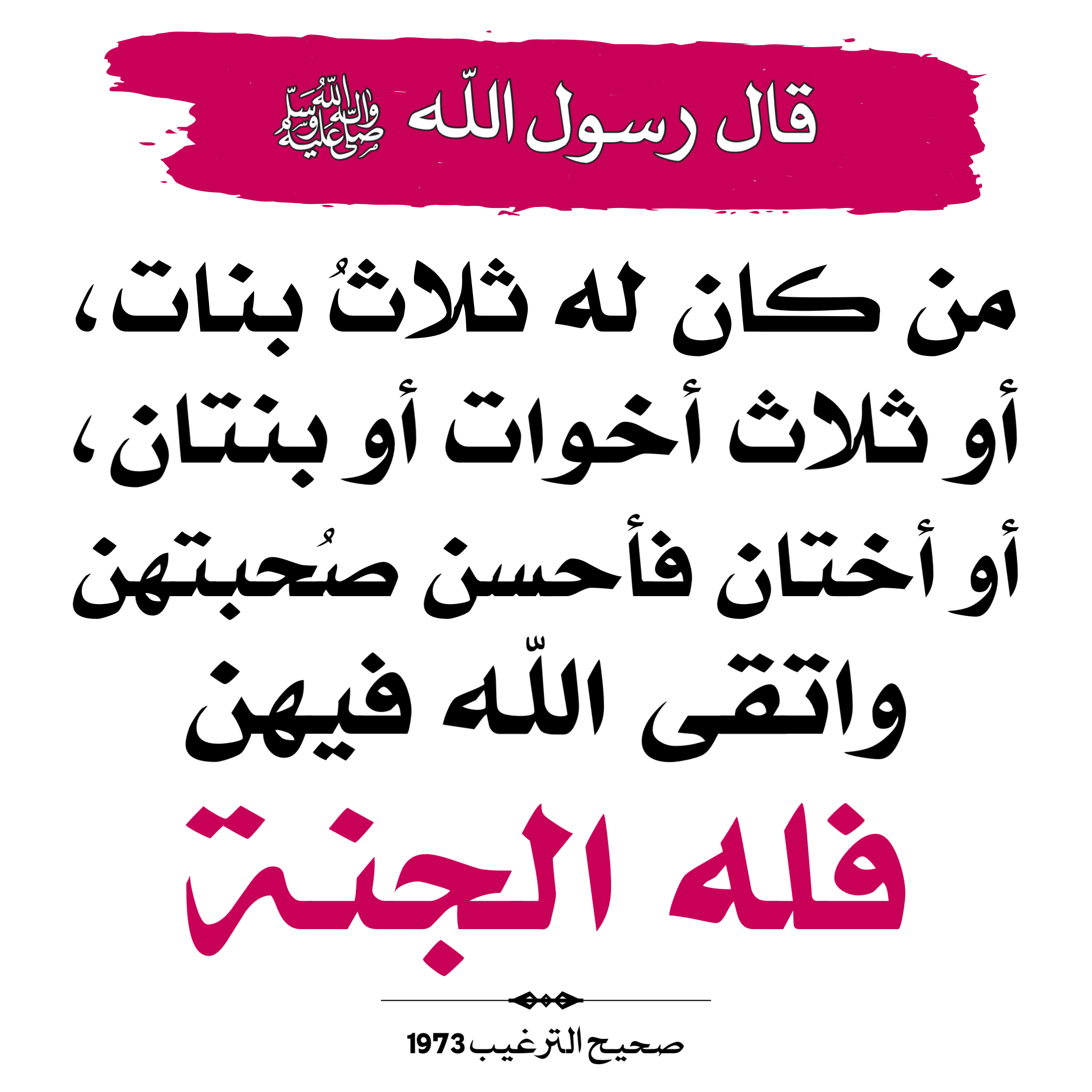 Pin By Yazid Shahin On أحاديث نبوية Islamic Quotes Ahadith Quotes