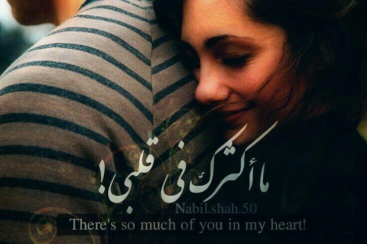 ما اكثرك في قلبي تصميم تصميمي تصاميم كلام كلمات خواطر انستا انستغرام انستقرام انستقرامي عربي بالعربي Nabil Shah Love Husband Quotes Husband Quotes Love Quotes