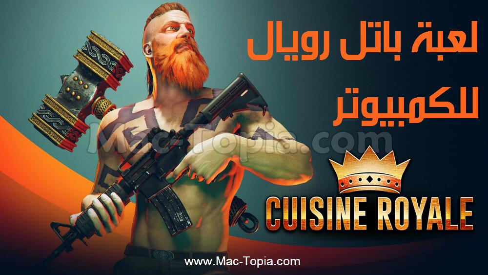 تحميل لعبة Cuisine Royale باتل رويال الشهيرة افضل من ببجي على الكمبيوتر ماك توبيا Zelda Characters Character Movie Posters