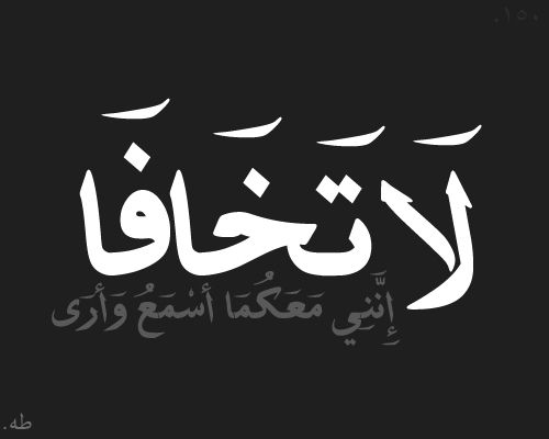 Arabic Quran Quotes Arabic Quotes Best Quotes