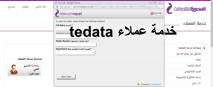 رقم خدمة عملاء Tedata تي اي داتا للنت التي أصبحت شركة We