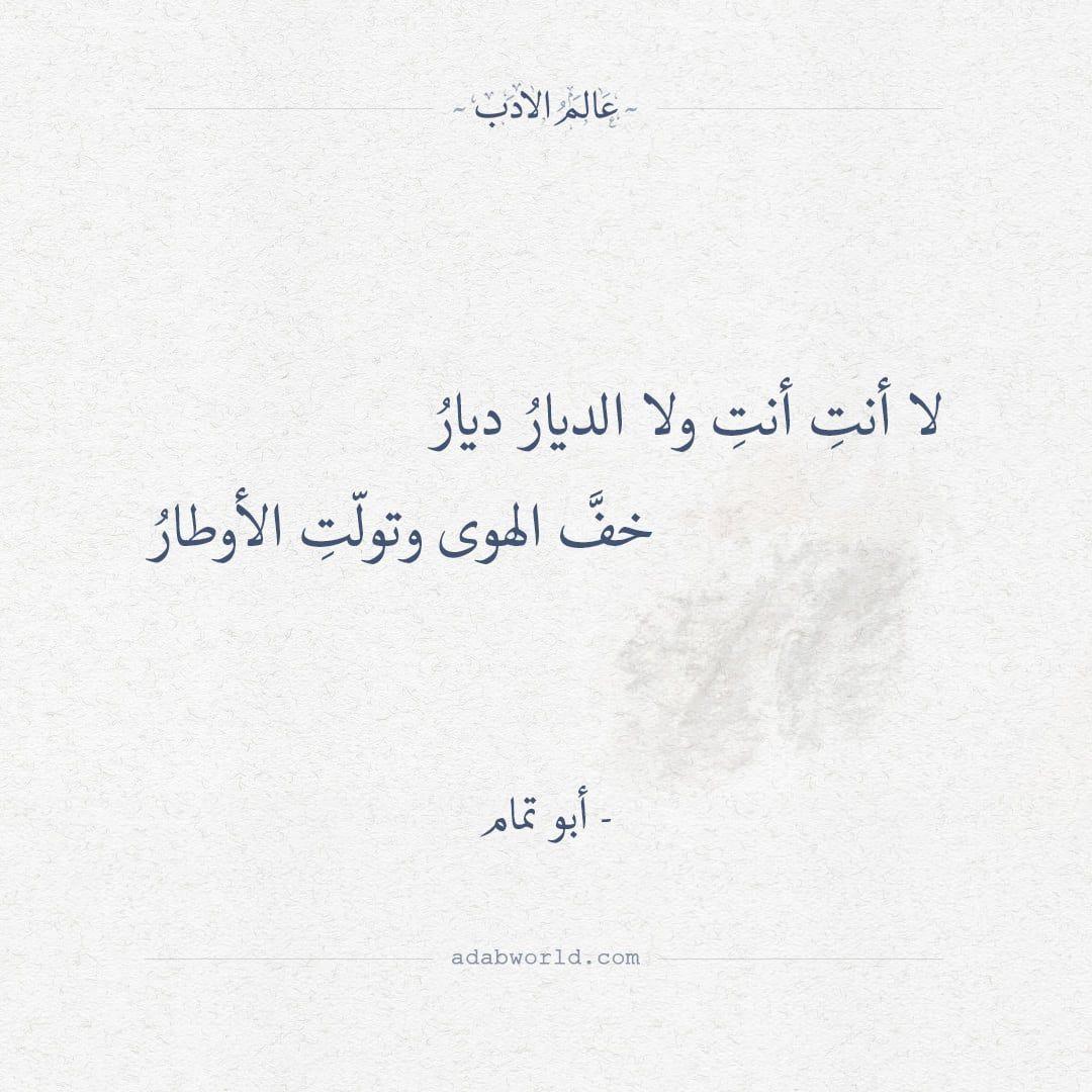 لا أنت أنت ولا الديار ديار أبو تمام عالم الأدب Words Quotes Quotes For Book Lovers Pretty Words