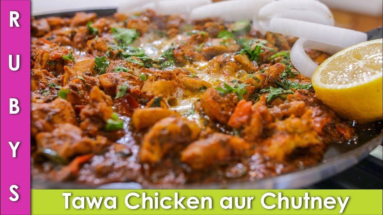 Tawa Chicken Chutney Fast Aur Asan Recipe In Urdu Hindi