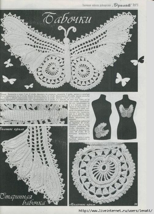 1-950054 (503x700, 208Kb) | Ornaments Crochet | Pinterest | Me ...