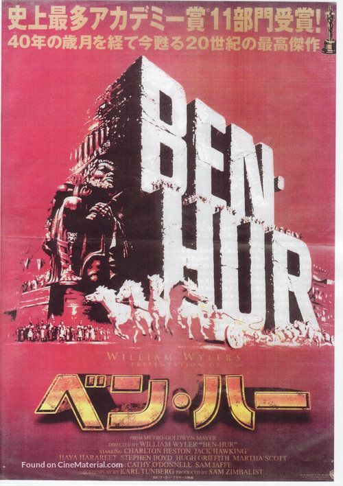 Ben-Hur (1959) Japanese movie poster #benhur1959 Ben-Hur (1959) Japanese movie poster #benhur1959