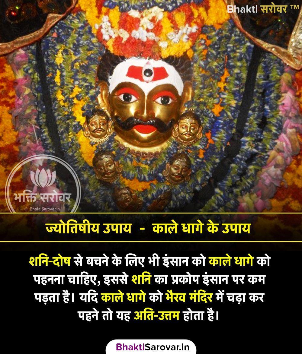 Kalbhairav #ShaniDev #Shani #SadheSati #jyotish