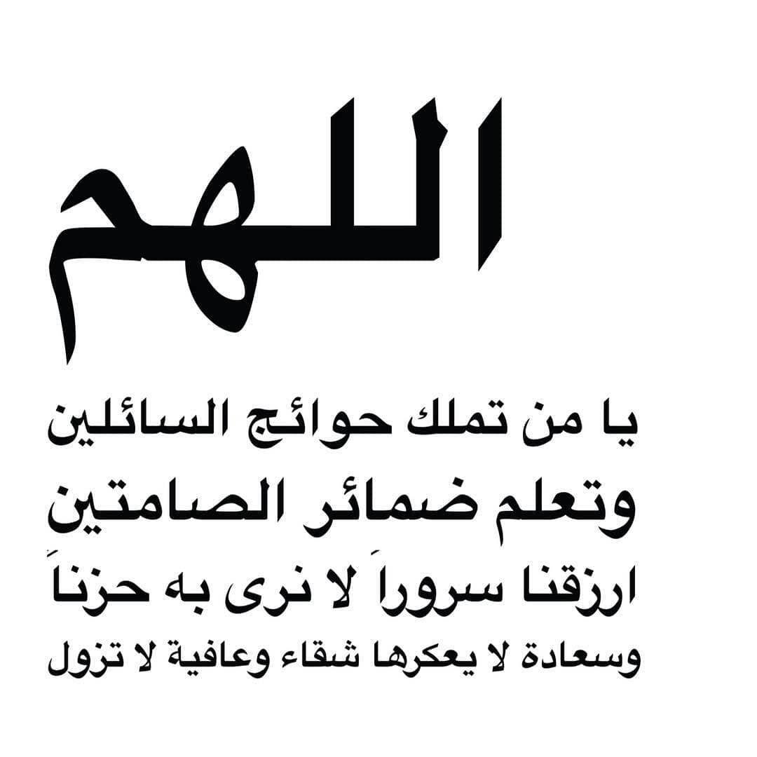 Omal89ed أنشر هذه الصور في حسابك ليقرأها متابعيك و تكسب أجرهم بإذن الله الدال على الخير كفاعله ادعوا لنا بالتوف Quotations Quran Verses Islamic Quotes
