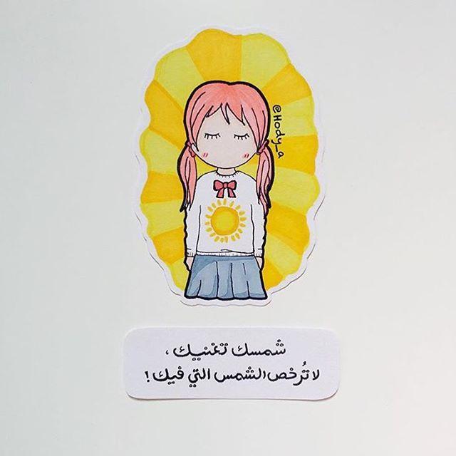 Arabiya Funny Cartoon Quotes Positive Quotes Wallpaper Drawing Quotes