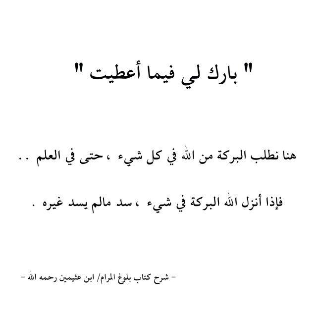 4 شرح دعاء القنوت للشيخ ابن عثيمين رحمه الله Islamic Pictures Words Quotes