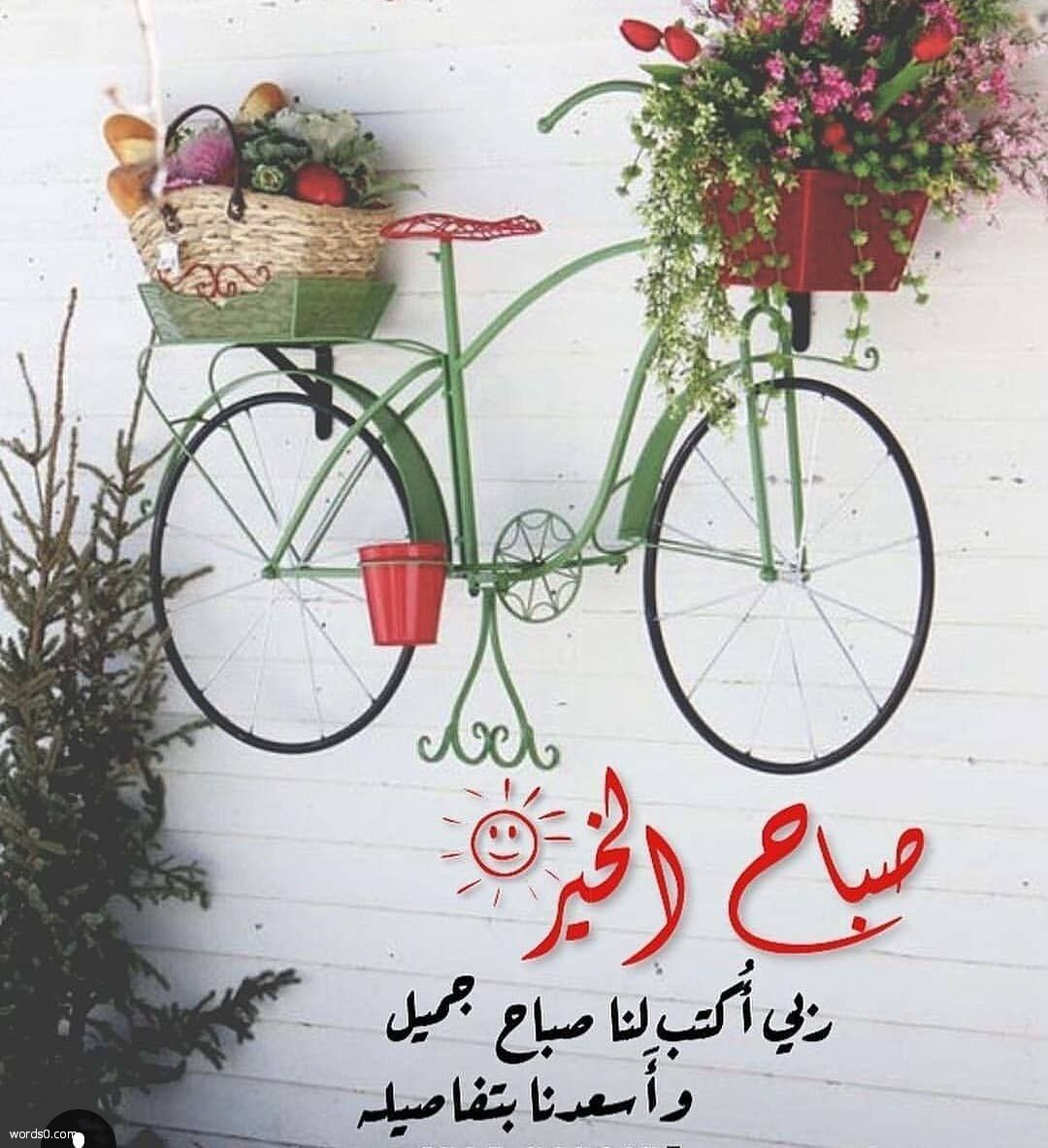 رمزيات صباح الخير صور مكتوب عليها صباح الخير موقع كلمات Morning Greeting Morning Greetings Quotes Garden Decor