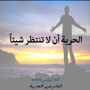 كلام عن الحرية أقوال وعبارات عن الحرية مكتوبة علي صور معبرة Poster Movie Posters Movies
