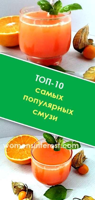 5 рецептов овощных смузи: состав и приготовление дома | 840x400