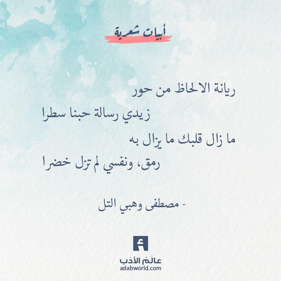 بعض سكوت المرء للمرء قاتل الجواهري عالم الأدب Arabic Poetry Quotes Math