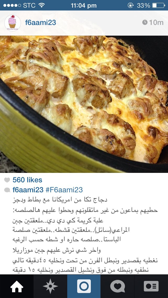 Pin By Roon Adel On My Recipes Recipes Food Arabic Food