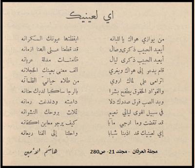 مدونة جبل عاملة لعينيك شعر هاشم الأمين Math Blog Blog Posts