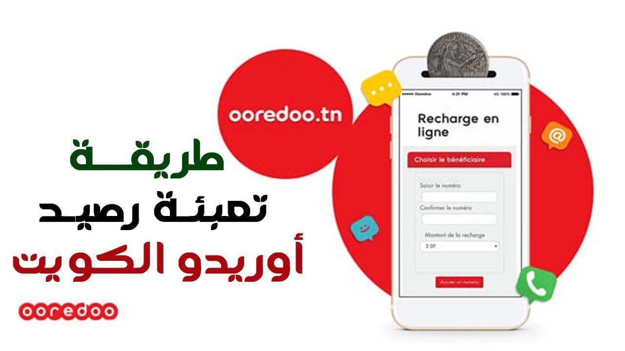 رقم اوريدو الكويت خدمة 7