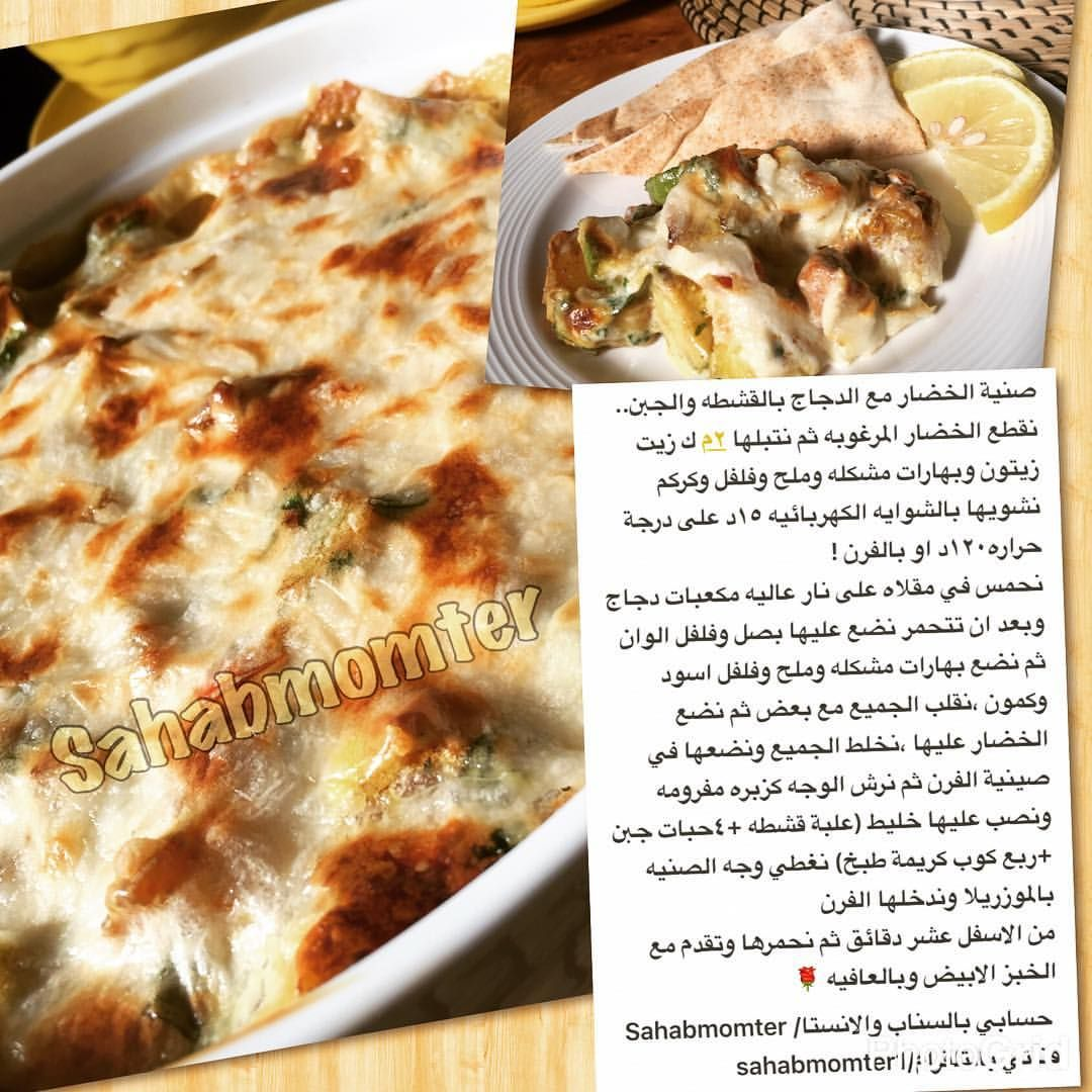 صنية الخضار مع الدجاج بالقشطه والجبن Cooking Main Meals Arabic Food