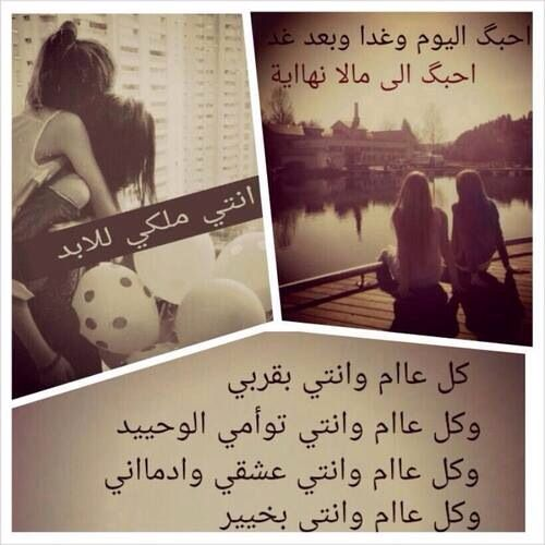 Pin By Duaa Kadhim On بعثرة كلام Friends Quotes Love You Best Friend I Love My Hubby