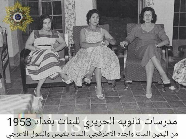460efedc3 مدرسات ثانوية الحريري للبنات الاعظمية بغداد عام 1953   Iraq before ...