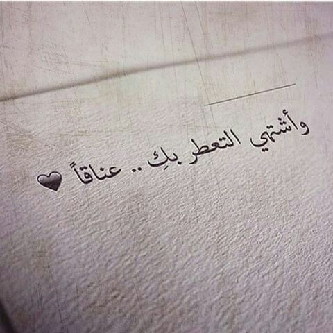 وهذه آخرتي بين يديك فهل يسعدك Circle Quotes Romantic Words Love Words