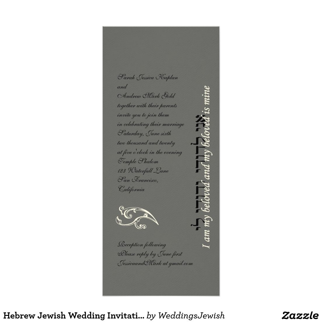 Hebrew Jewish Wedding Invitation Silver Grey Jewish Wedding