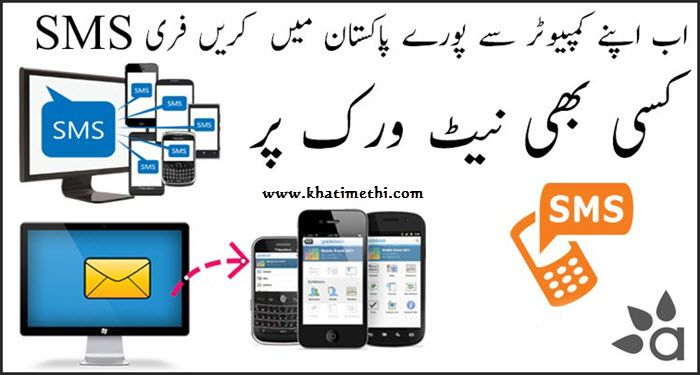 Send Free Sms To Pakistan Without Registration   Khati Methi   Chat