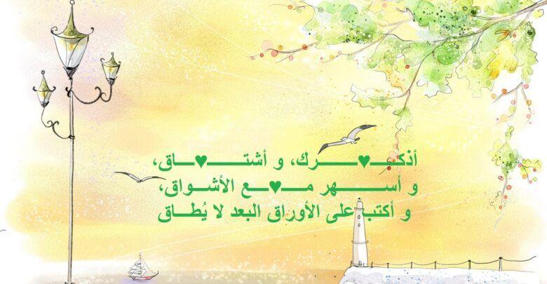 اشعار للزوج والحبيب وأروع شعر رومانسي قصير In 2021 Arabic Calligraphy