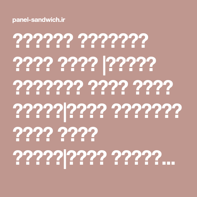 مشخصات ساندویچ پانل سقفی |انواع ساندویچ پانل سقفی ماموت|قیمت ...