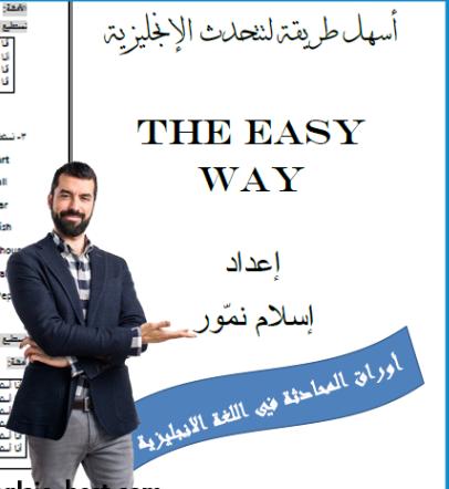 تحميل كتاب أسهل طريقة لتتحدث الإنجليزية للعرب بسهولة Pdf Books Movie Posters Movies