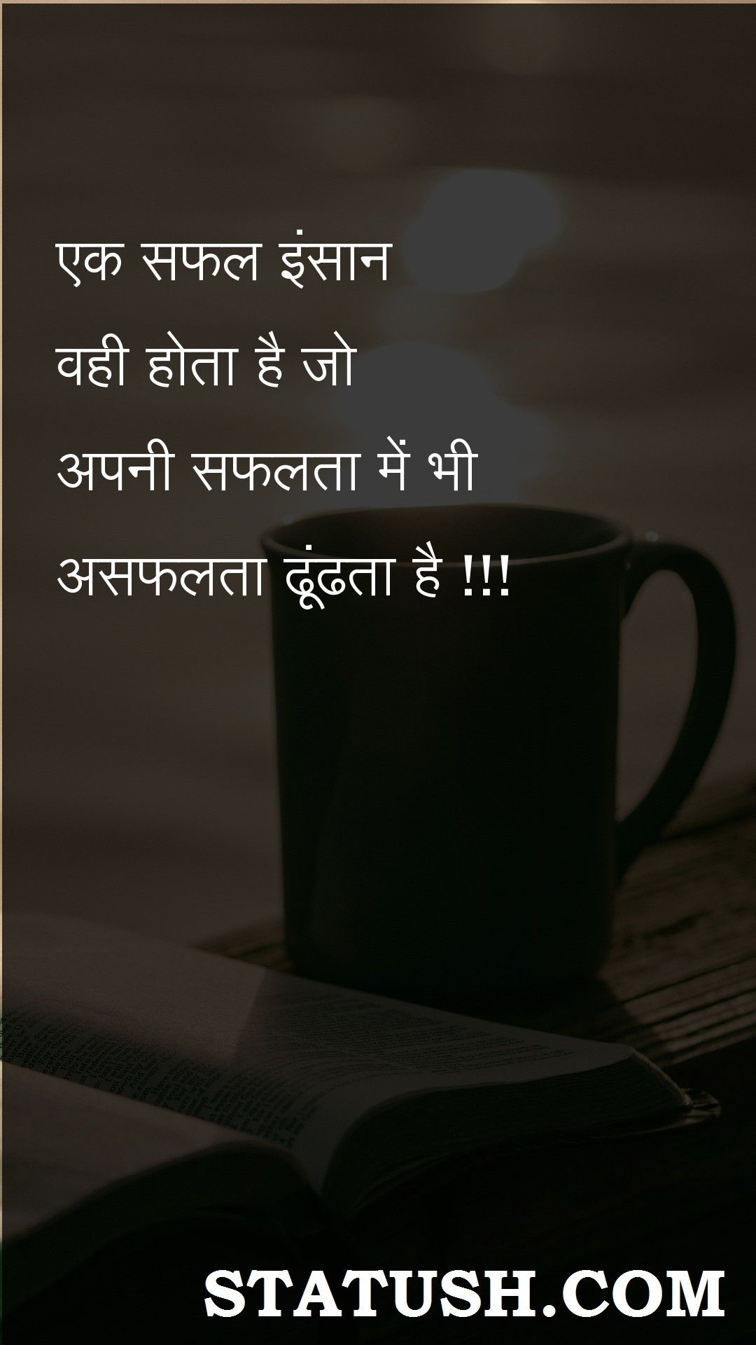 Hindi Quotes A successful person is the one (With images
