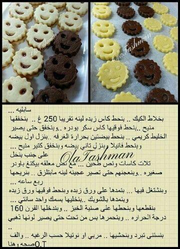 Pin By Kiki Daw On وصفات طبخ Arabic Food Arabian Food Food
