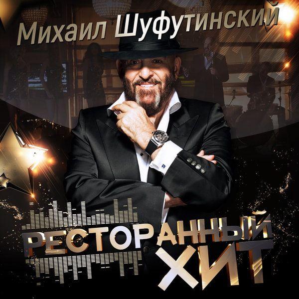 Михаил шуфутинский песни скачать бесплатно mp3