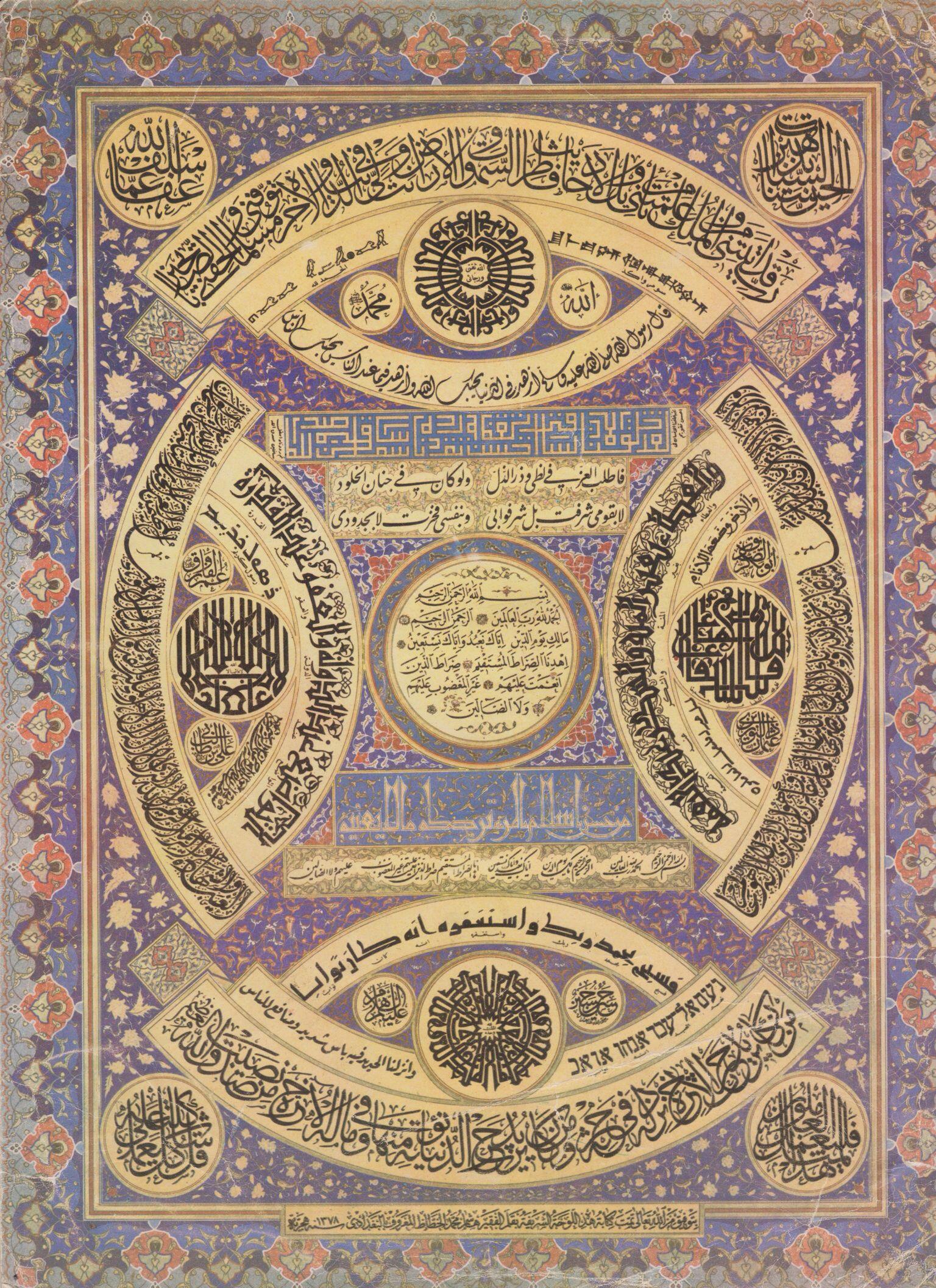 اللوحة الشريفة جامعة لكل انواع الخط من اعمال الخطاط البغدادي هاشم Islamic Paintings Islamic Art Calligraphy Islamic Art