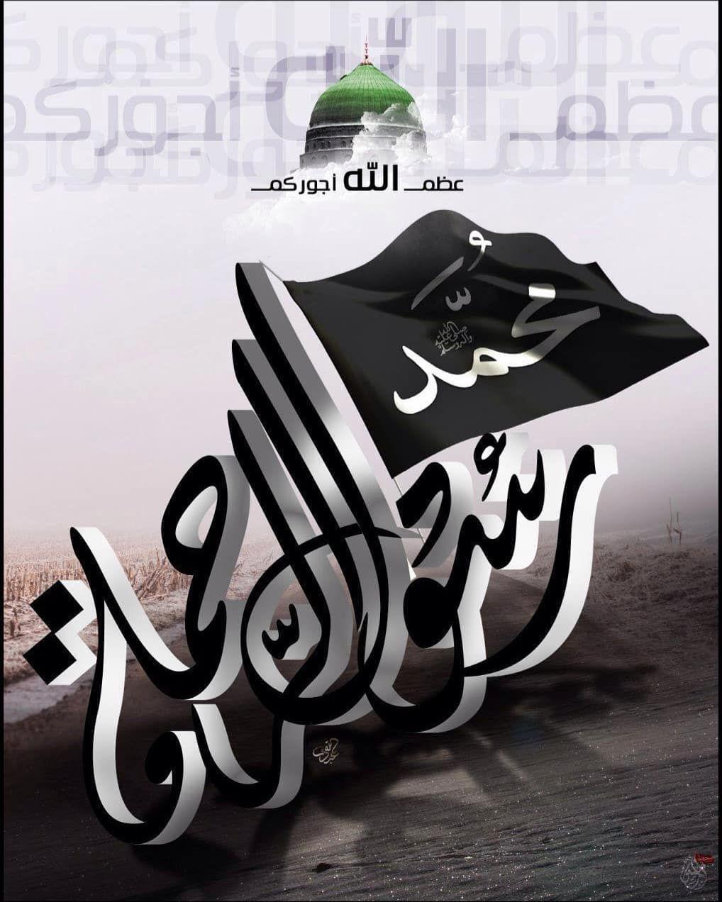 محمد رسول الرحمه عظم الله لكم الأجر Islamic Pictures Sport Shoes In A Heartbeat