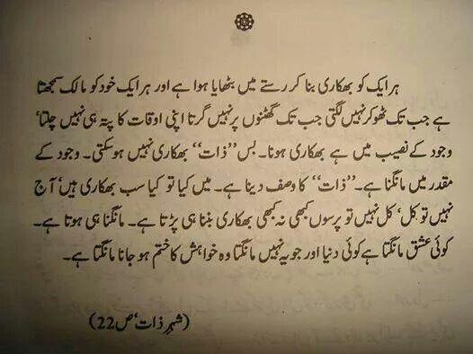 Umera Ahmed Shayari: Urdu Quotes, Poetry Quotes