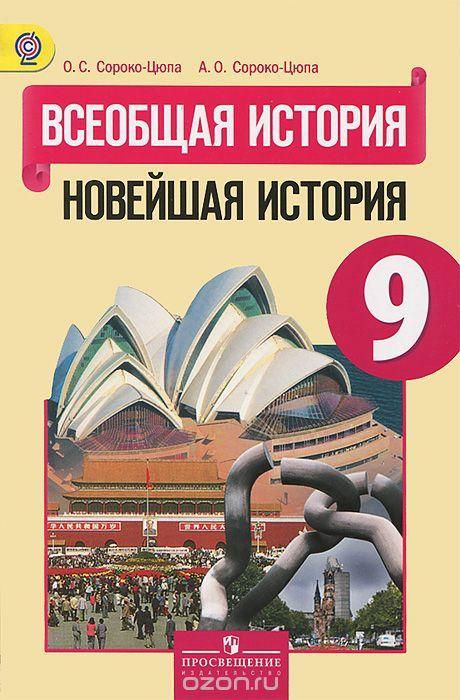 Учебник 6 класса по географии т.п.герасимова