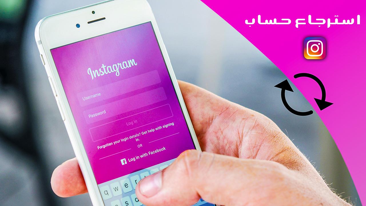استعادة حساب انستقرام بدون ايميل ورقم كيفية استرجاع حسابك على انستقرام Samsung Galaxy Phone Galaxy Phone Instagram