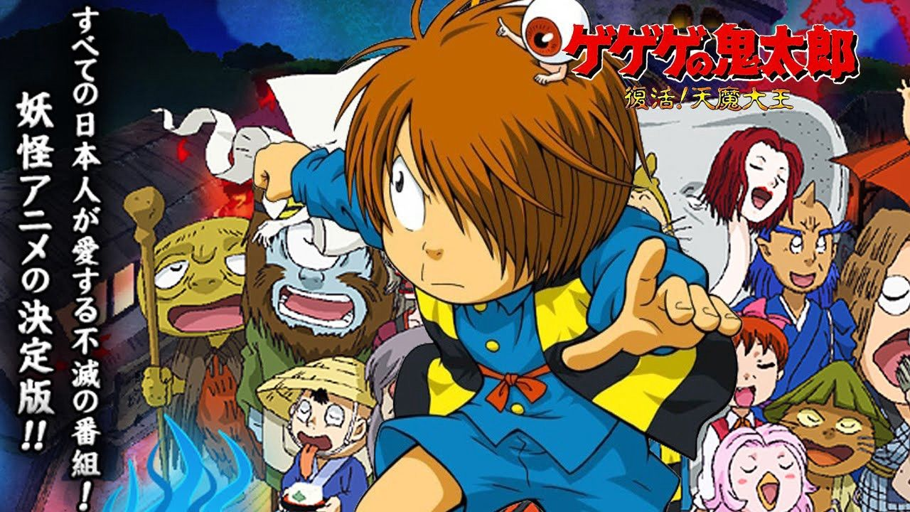 Image result for Gegege no Kitaro Anime