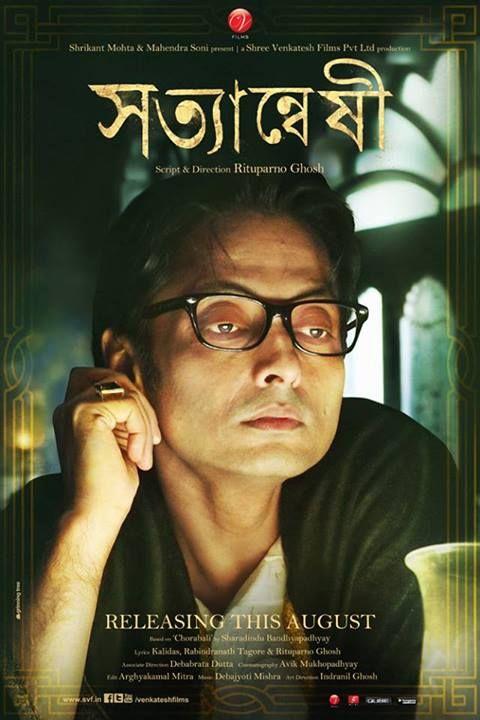 Byomkesh Bakshi 2015 Bengali Movie Kickass 36