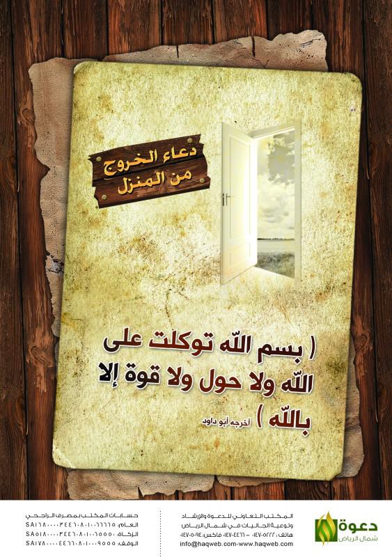 دعاء الخروج من المنزل Little Prayer Food Islam