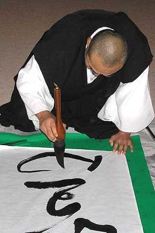Sasaki Gensô Rôshi - Shodo, calligraphy Japan