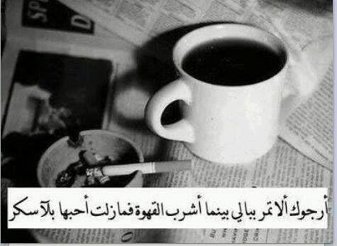 اقتربي اكثر واكثر فأنا فنجان قهوة فتحت حضني لك فذوبي بداخلي ياقطعة السكر Sweet Words Arabic Love Quotes My Coffee