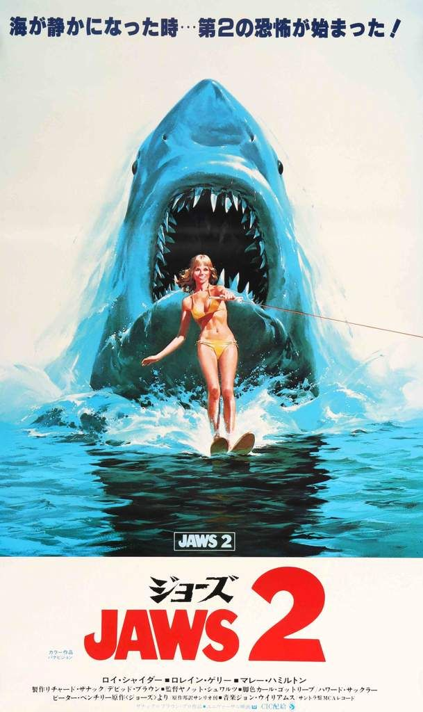 Jaws 2 1978 Japanese Movie Poster Jaws 2 Movie Posters
