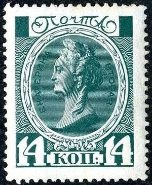 Russian Empire 1913 postage stamp | Stamps - Russian Empire | Stamp