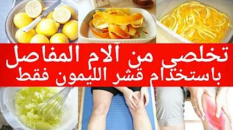 Pin By Hallouz Mohamed On Conseil Sante Homemade Remedies Food Health Remedies